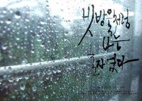 피아노포엠 빗방울처럼 나는 혼자였다