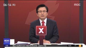 """황교안 """"탄핵, OX 아닌 '세모'로 답하려 했다"""""""