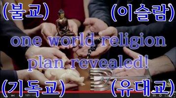 교황 프랜시스는 하나의 세계 종교 계획을 밝혔다 Pope Francis one world religion plan revealed