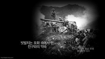 한국의 유산 - 장사 상륙작전