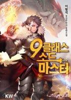 [판타지]9클래스 소드 마스터 : 검의 구도자(이형석) - 모든 세상을 구원할 진정한 검의 메시아