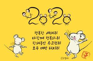 새해 행복하쥐~