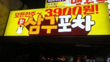 영등포 저렴한 술집 : 영등포 삼구포차 3900원의 행복