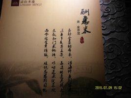 지장보살 김교각 스님이 등신불로 모셔진 중국 구화산 성지순례 1