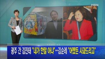 MBN 뉴스앤이슈 2월 12일 오프닝