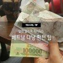베트남 다낭 환전 팁 ← 이것만 알면 끝!!!