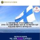 서포터즈] 오매분권 조 세번째 카드뉴스 - 정순관 자치분권위원회 위원장님 인터뷰