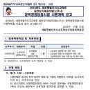 세종시교육청 일반임기제공무원(노무사) 경력경쟁임용시험 공고(~11.29)