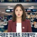 모란봉악단, 현송월이외 안정호도 소속 추정