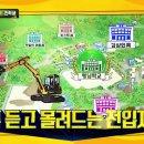 아는형님 39회(16.08.27) 성훈, 김진경