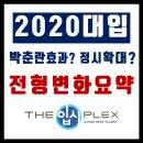 [2020 대입] '박춘란 효과'? 정시확대? 2020 대입전형 알아보기