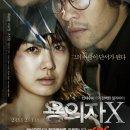 히가시노 게이고 원작 소설을 바탕으로 제작된 영화 용의자X
