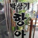 동두천맛집/박상기항아리짬뽕