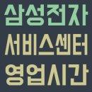 삼성전자 서비스센터 영업시간, 점심시간 확인