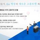 서울시] 산하 TBS교통방송 프리랜서 272명 정규직 전환