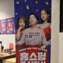 대학로연극 홈쇼핑주식회사 박미선 권진영 드립이란게 폭발