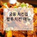 궁동 치킨, 컬투치킨 가격과 메뉴추천