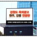 [옥외광고전문] 강원도 옥외광고_원주·강릉 전광판 안내!