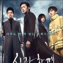 영화리뷰 '신과 함께-죄와벌'