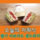 [자취남 요리 비법] 홈메이드 샌드위치 - 딸기 아보카도 샌드위치