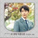 케이윌 내 생에 아름다운 (뷰티인사이드 OST) 감상시간(듣기)+가사+뮤직비디오