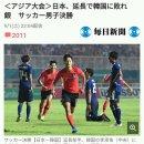 현시각 한국에 축구 져서 분한 일본 쪽빠리들의 댓글 모음