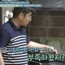 박종진 집 아파트 고향 가족