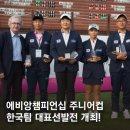 에비앙 챔피언십 주니어컵 한국팀 대표선발전 개최! 여주 360도 골프장, 프랑스...