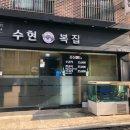 [강남 복집] 수현복집을 다녀오다!
