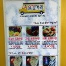 백종원의 골목식당 인천 신포동 눈꽃마을 핫하니까 가즈아~