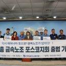 정의당 추혜선 의원, 금속노조 포스코지회 설립 국회 기자회견 개최