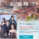 KBS 2TV 수목드라마 <흑기사>와 모두투어