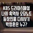 KBS 드라마스페셜 나의 흑역사 오답노트 등장인물 다시보기