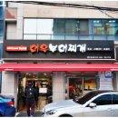 수요미식회 부대찌개 - 역삼역 맛집 대우식당 미나리 부대찌개, 소세지구이