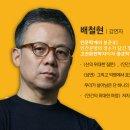 배철현 교수 표절 사퇴
