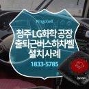 출퇴근 버스하차벨_청주 LG화학(오창1공장) 하차벨 설치사례