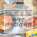 경성대 맛집ː'이학수 한옥집김치찜'에서 맛있는 점심!