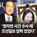 故 장자연 한, 풀릴까, 조선일보 방사장 검찰에 불려가다.