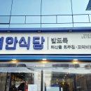 꼬막비빔밥 전문점 '연안식당' 꼬막비비밤 직접 먹어보니