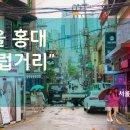 """서울 """"홍대 클럽거리"""""""