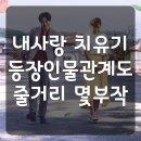 MBC 내사랑 치유기 시청포인트