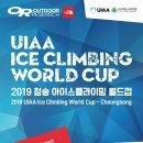 2019 청송 아이스클라이밍 월드컵 일정