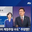 이정렬 변호사 JTBC뉴스룸 출연 스모킹건 내용은?