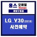LGV30사전예약(2018)
