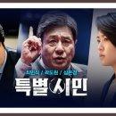 최민식, 곽도원, 심은경, 특별시민