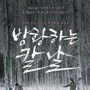 영화 방황하는 칼날 / 2014년 개봉 / 스릴러 (결말, 스포)