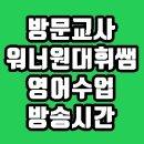 방문교사 워너원 대휘쌤 영어수업 방송시간 재방송 다시보기