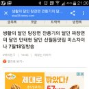 서울 양천구 탕장면+깐풍기