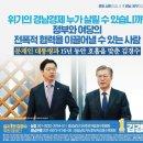경남도지사 후보 김경수 선거운동 돌입! 거제 지방선거 출정식
