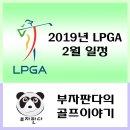 LPGA 2019년 2월 일정